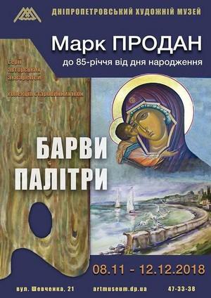 Выставка Марка Продана «Краски палитры»