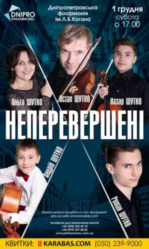 Концерт скрипкової музики Остап Шутко