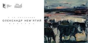 Виставка Олександра Нем'ятого «Череда»