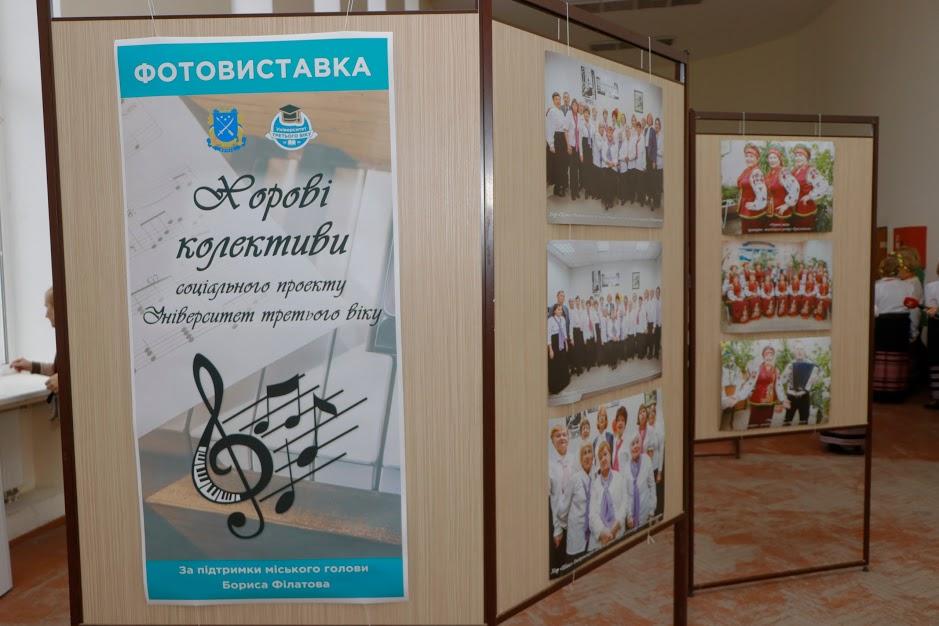 В Днепре начался музыкальный конкурс «Битва хоров» среди участников социального проекта «Университет третьего возраста»