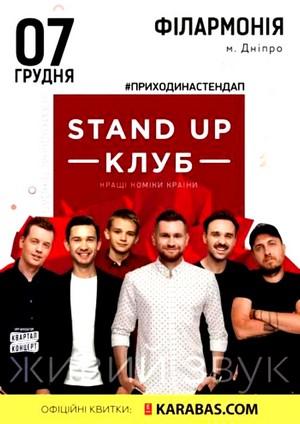 Stand Up Клуб