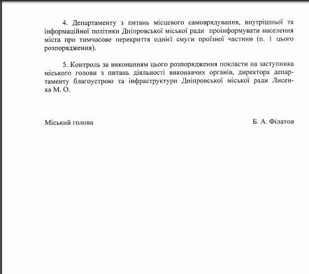 СБУ перекроет Центральный мост2