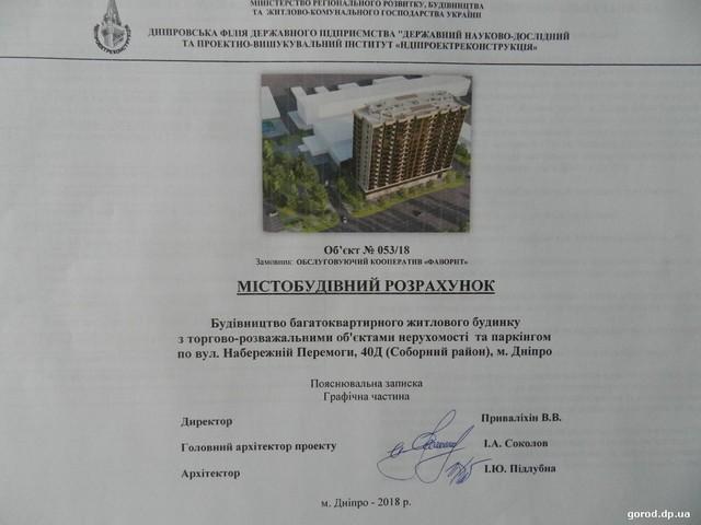 Градостроительный расчет высотки по Набережной Победы, 40-д вызвал множество споров.