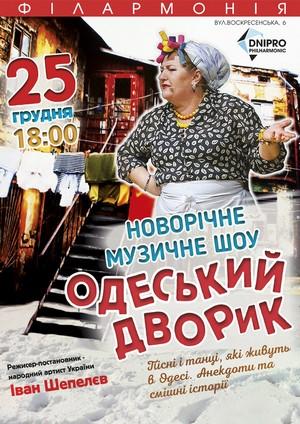 Музичне шоу «Новий рік в Одесі»
