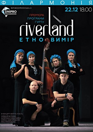 RiverLand Етновимір