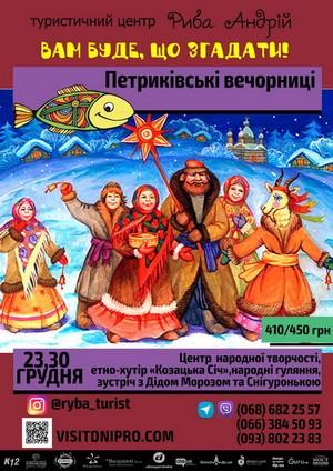 Петриківські вечорниці