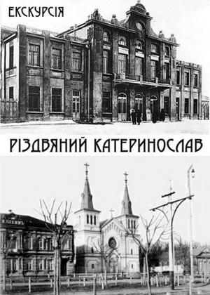 Екскурсія «Різдвяний Катеринослав»