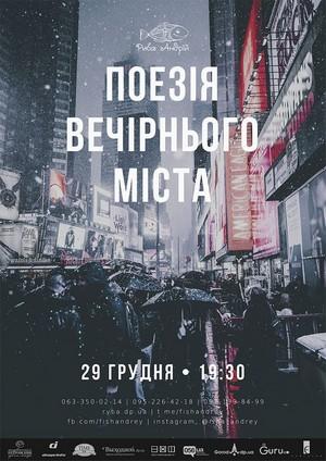 Поезія вечірнього міста