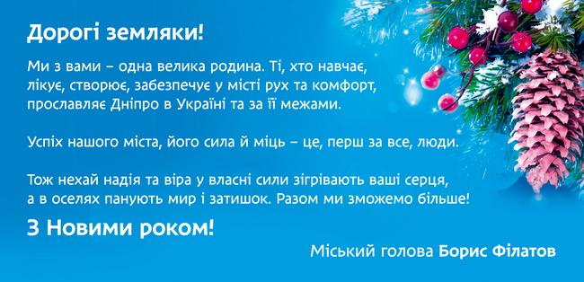 Привітання міського голови Бориса Філатова з новорічними святами