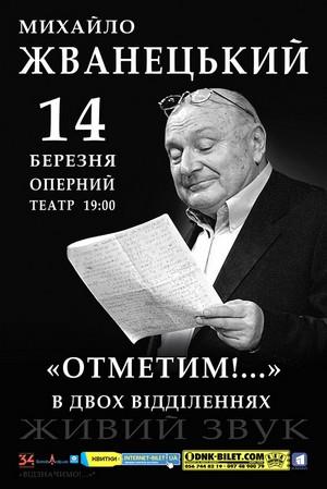 Михаил Жванецкий в Днепре