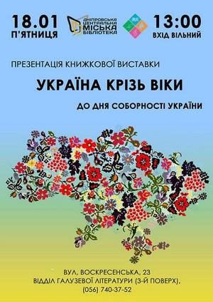 Україна крізь віки