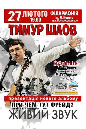 Тимур Шаов в Днепре