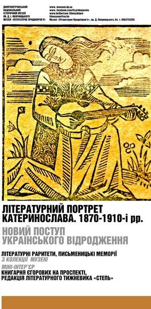 Літературний портрет Катеринослава. 1870-1910-і рр.