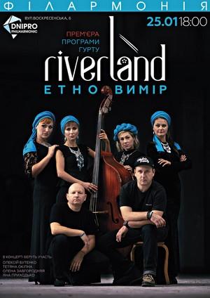 Концерт гурту RiverLand Етно вимір