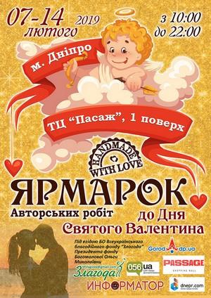 Ярмарок авторських робіт до Дня святого Валентина