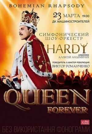 Queen Forever. Hardy Orchestrа в Днепре