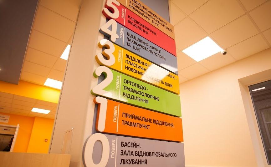 хирургический корпус Центра матери и ребенка им. проф. Руднева в Днепре