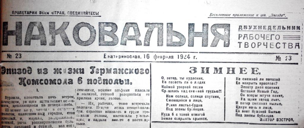 Приложение «Наковальня». 1924 г. Тайны Днепра: о чем писали газеты 1920-30-х годов