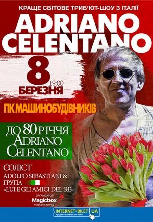 Трибьют-шоу Адриано Челентано