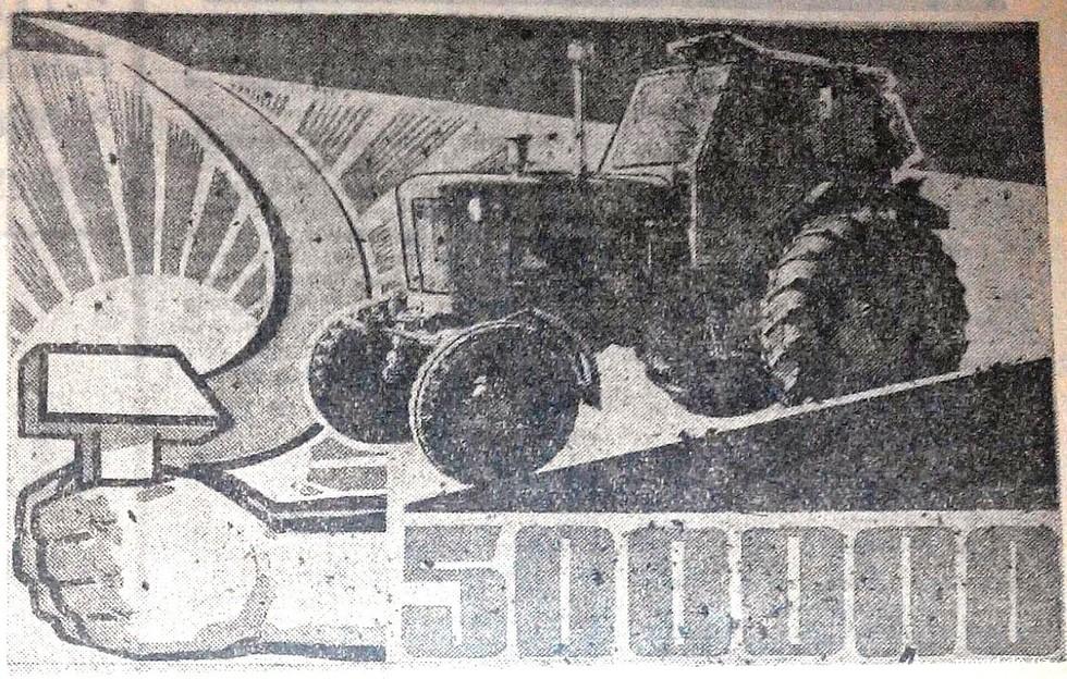 Плакат к 500-тысячному трактору. Февраль 1969 г.