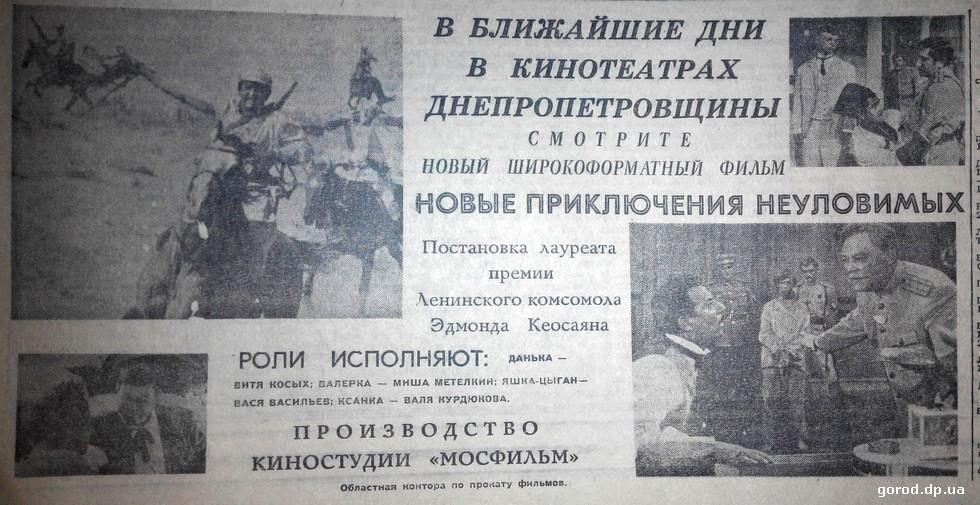 Реклама фильма «Новые приключения неуловимых». 1969 год.