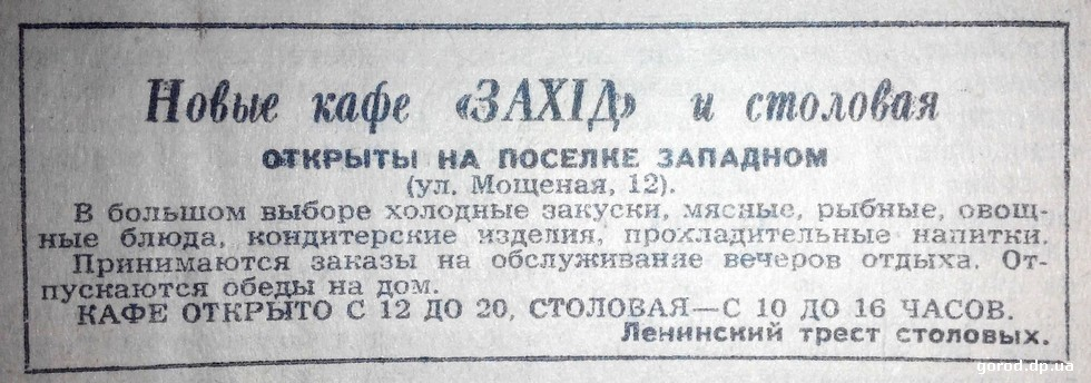 Реклама нового кафе на жилмассиве Западный. Март 1969 г.