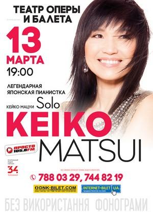 Keiko Matsui в Днепре