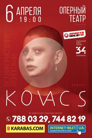 Kovacs в Днепре