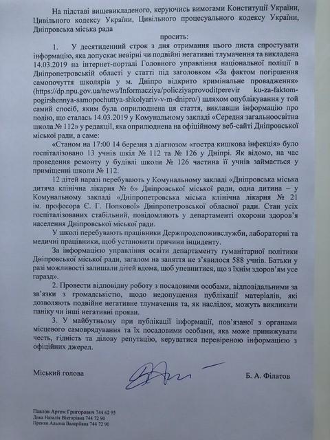 В мэрии Днепра обвинили полицию в распространении страшного фейка