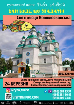 Святые места Новомосковска