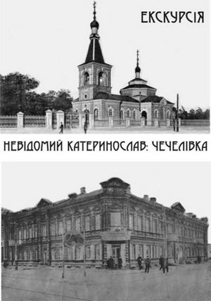 Екскурсія «Невідомий Катеринослав: Чечелівка»