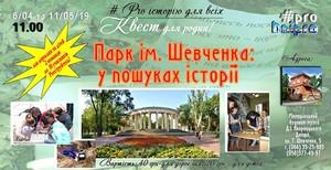 Таємниці парку Шевченка
