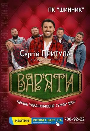 Сергій Притула і Вар'яти-шоу