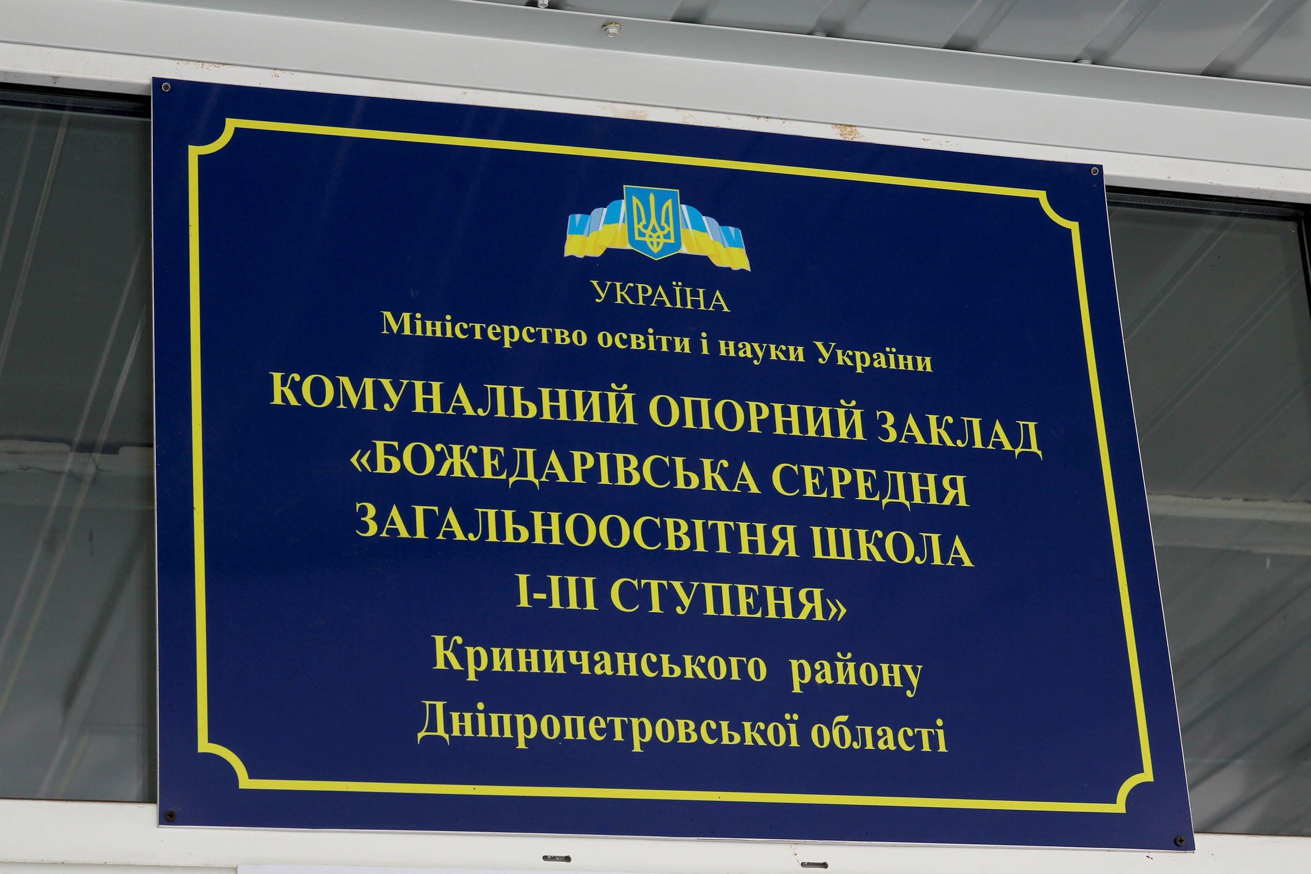 Учебное заведение мечты строят для более 400 учеников Божедаровской опорной школы