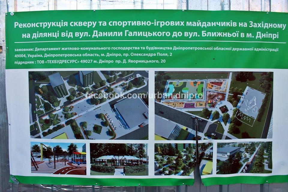 На жилмассиве Западный в Днепре продолжают создавать красивый сквер