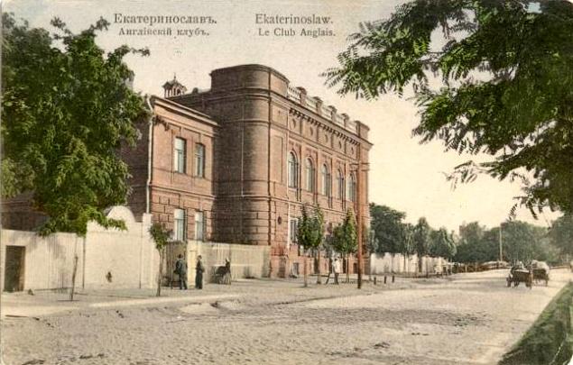 Екатеринославский Английский клуб ровно 100 лет назад захватили большевики. Наш город век назад: что происходило в Екатеринославе весной 1919-го