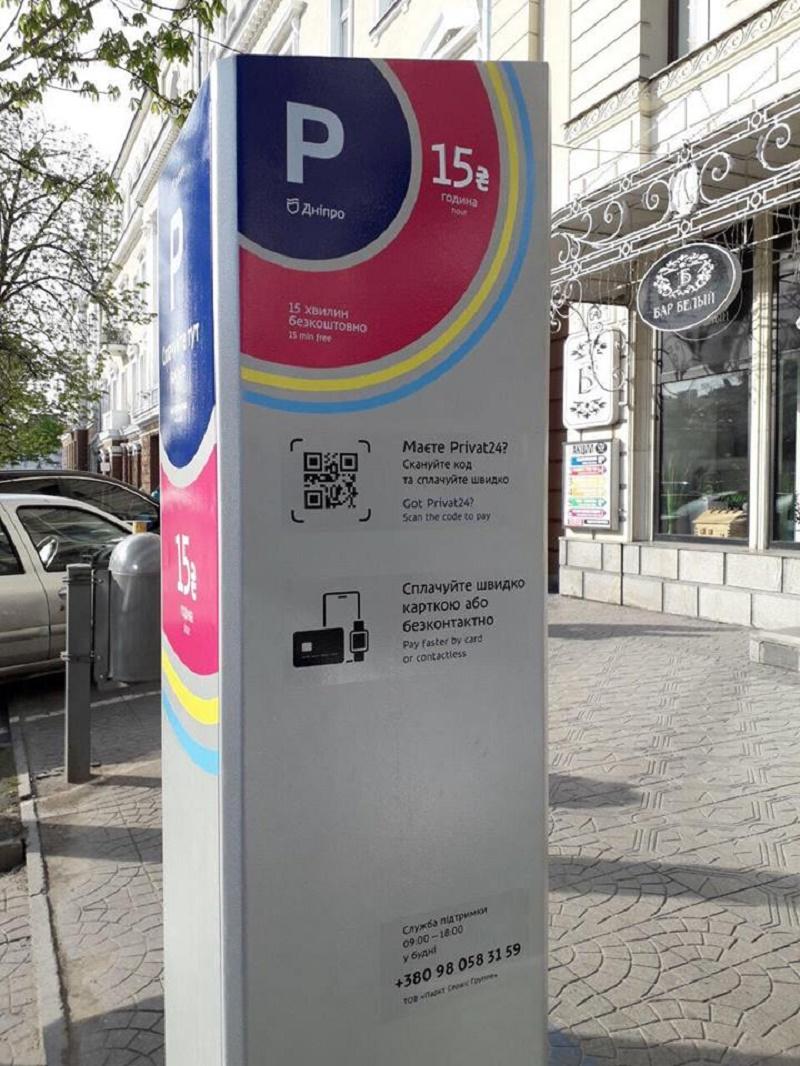 Автомобилистов Днепра скоро начнут штрафовать за отказ платить за парковку