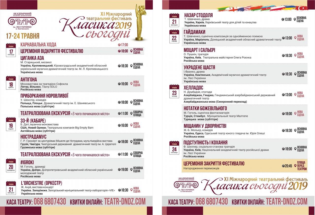 Каменской городской голова приглашает на театральный фестиваль «Классика сегодня»