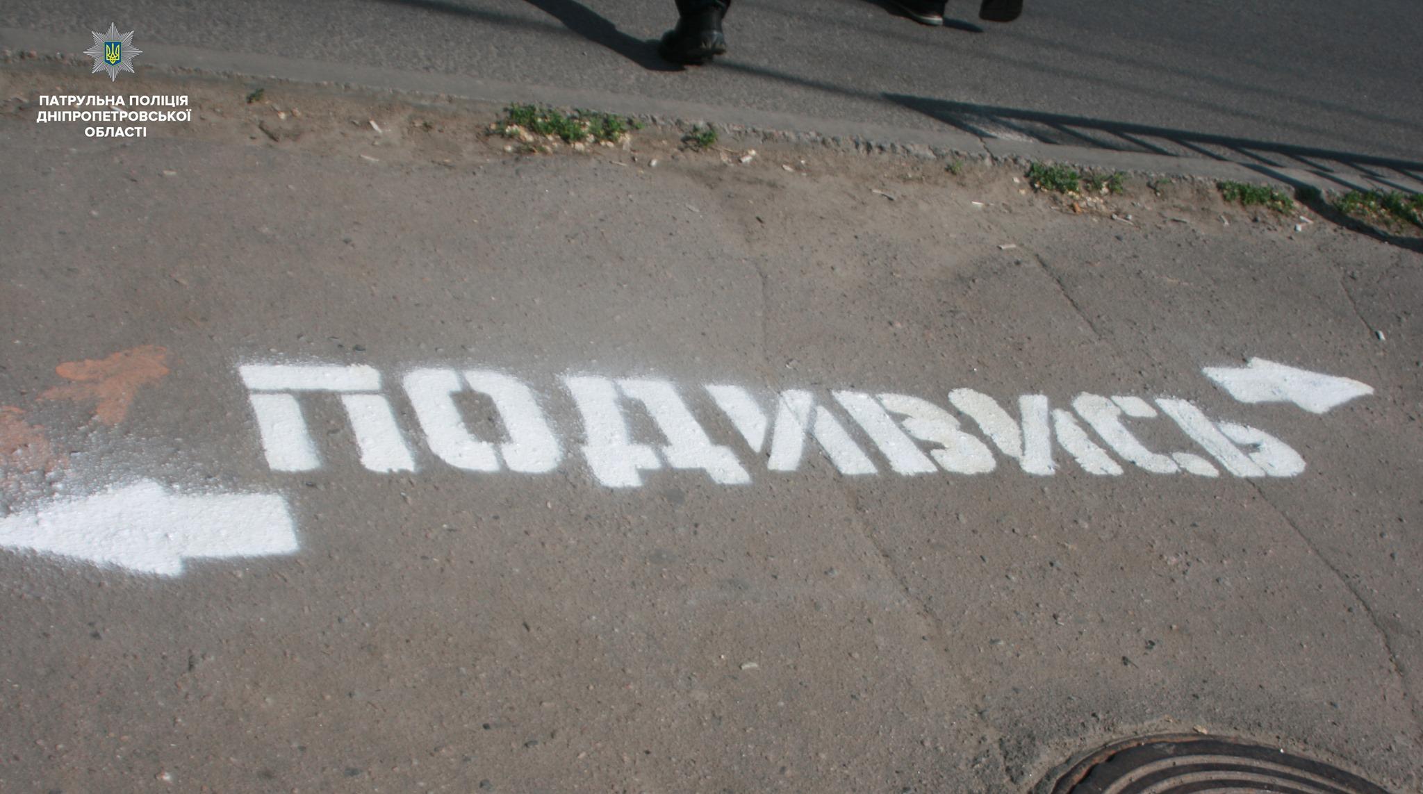 В Днепре на тротуарах появились надписи для пешеходов