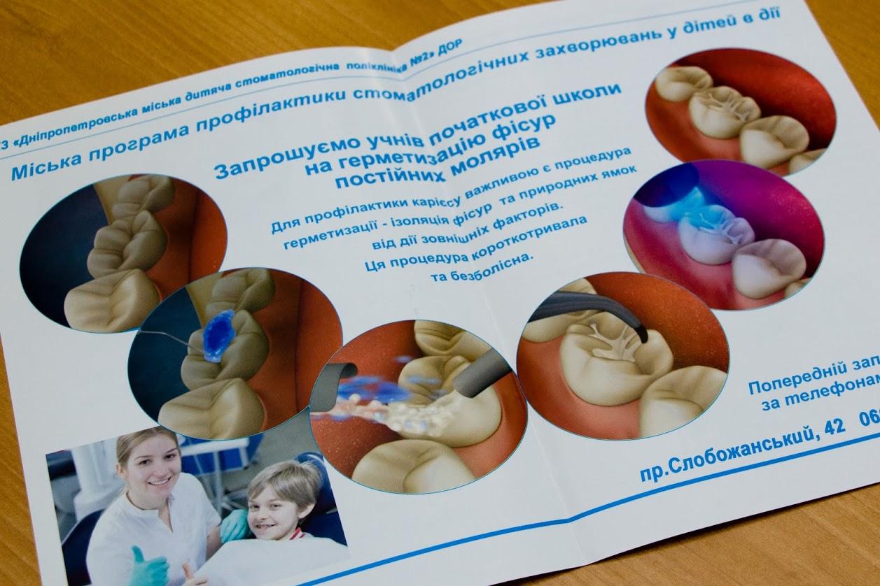 Профилактика стоматологических заболеваний у днепровских первоклассников: бесплатными услугами воспользовалось уже 230 детей