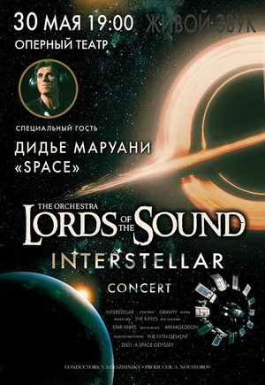 "LORDS OF THE SOUND ""Interstellar Concert"""