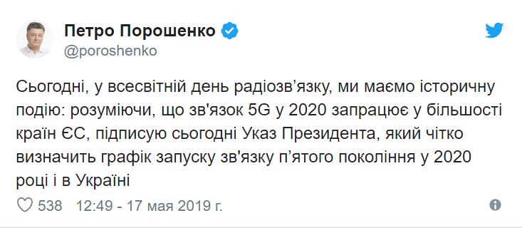 Порошенко подписал указ о введении в Украине 5G