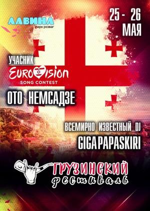 Грузинский фестиваль Open Air