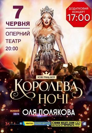 Оля Полякова в Днепре