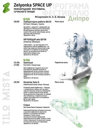 Zelyonka SPACE UP, Международный фестиваль современного танца
