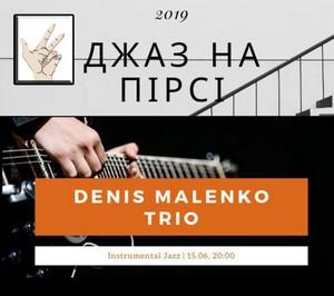 Джаз на ПИРСе. Denis Malenko trio
