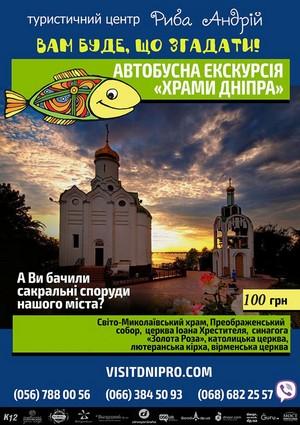 Автобусна екскурсія Храми Дніпра