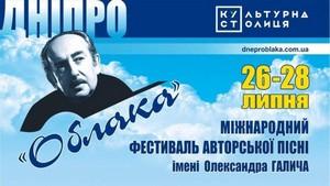 ОБЛАКА Международный фестиваль авторской песни им. Александра Галича