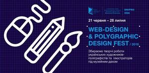 Dnipropetrovsk region web-design  polygraphic design fest 2019