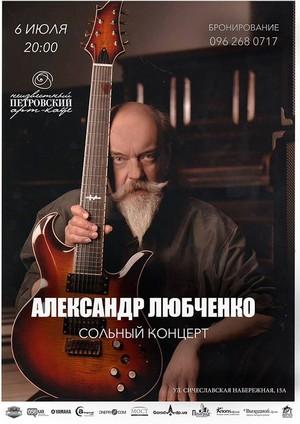 Александр Любченко в Днепре